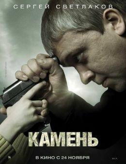 """Постер к фильму """"Камень"""" (2011)"""