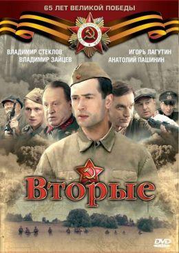 """Постер к фильму """"Вторые"""" (2009)"""