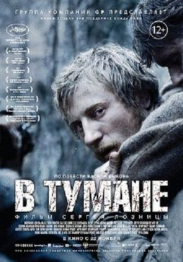 """Постер к фильму """"В тумане"""" /V tumane/ (2012)"""