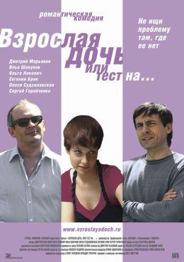 """Постер к фильму """"Взрослая дочь, или тест на..."""" (2010)"""