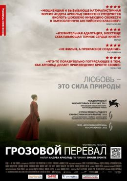 """Постер к фильму """"Грозовой перевал"""" /Wuthering Heights/ (2011)"""
