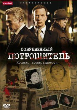 """Постер к фильму """"Современный потрошитель"""" /Whitechapel/ (2009)"""