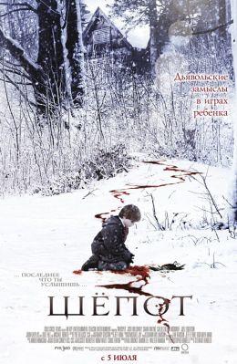 "Постер к фильму ""Шепот"" /Whisper/ (2007)"