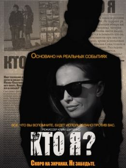 """Постер к фильму """"Кто я?"""" (2010)"""