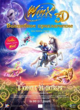 """Постер к фильму """"Winx Club 3D. Волшебное приключение"""" /Winx Club 3D: Magica Avventura/ (2010)"""