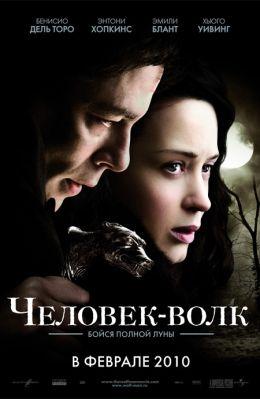"""Постер к фильму """"Человек-волк"""" /The Wolfman/ (2010)"""