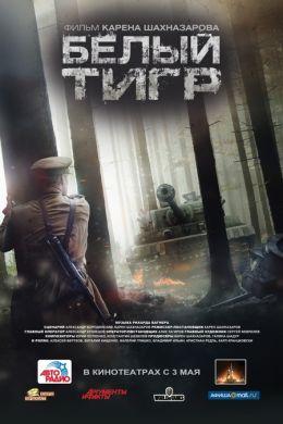 "Постер к фильму ""Белый тигр"" (2012)"
