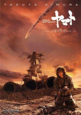 """Постер к фильму """"2199: Космическая Одиссея"""" /Space Battleship Yamato/ (2010)"""