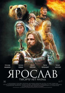 """Постер к фильму """"Ярослав. Тысячу лет назад"""" (2010)"""