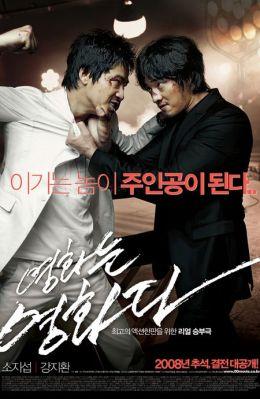 """Постер к фильму """"Несмонтированный фильм"""" /Yeong-hwa-neun yeong-hwa-da/ (2008)"""