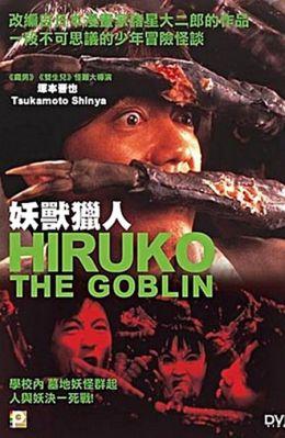 "Постер к фильму ""Хируко Гоблин"" /Yokai hanta: Hiruko/ (1991)"
