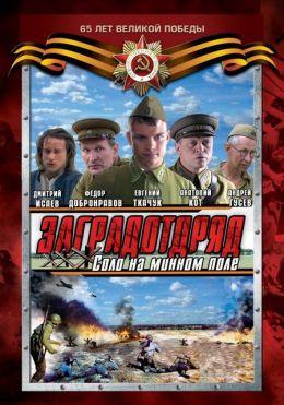 """Постер к фильму """"Заградотряд: Соло на минном поле"""" (2009)"""