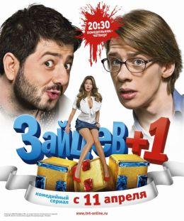 """Постер к фильму """"Зайцев + 1"""" (2011)"""