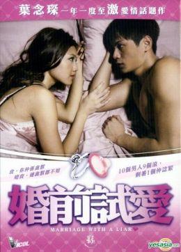 """Постер к фильму """"Замуж за лжеца"""" /Fun chin see oi/ (2010)"""