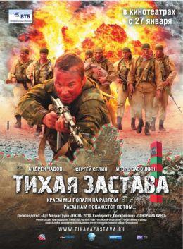 """Постер к фильму """"Тихая застава"""" (2010)"""