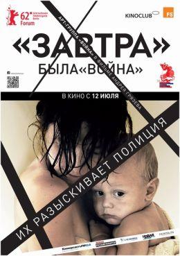 """Постер к фильму """"Завтра"""" (2012)"""