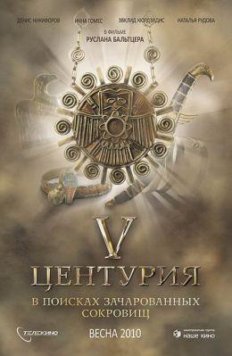 """Постер к фильму """"V Центурия. В поисках зачарованных сокровищ"""" (2010)"""