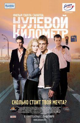 """Постер к фильму """"Нулевой километр"""" (2007)"""