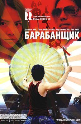 """Постер к фильму """"Барабанщик"""" /Zhan. gu/ (2007)"""
