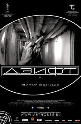"Постер к фильму ""Дзифт"" /Zift/ (2008)"