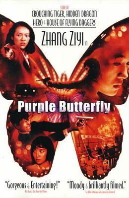 "Постер к фильму ""Пурпурная бабочка"" /Zi hudie/ (2003)"