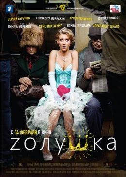 "Постер к фильму ""Zолушка"" /Z'olushka/ (2012)"