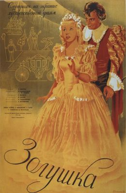 "Постер к фильму ""Золушка"" (1947)"