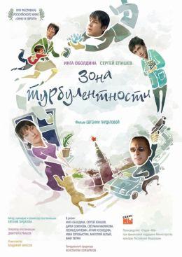 """Постер к фильму """"Зона турбулентности"""" (2010)"""