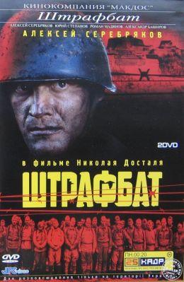 """Постер к фильму """"Штрафбат"""" (2004)"""