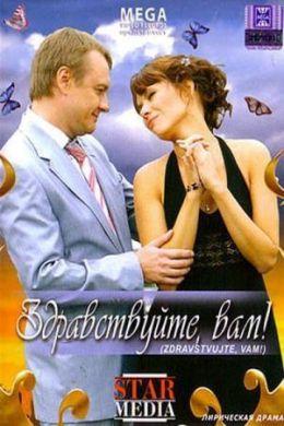 """Постер к фильму """"Здравствуйте Вам!"""" (2007)"""