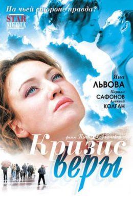 """Постер к фильму """"Кризис Веры"""" (2007)"""