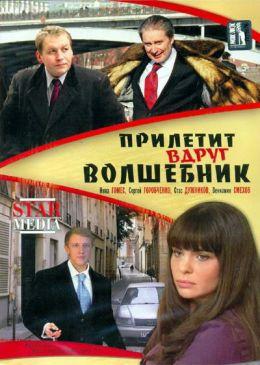 """Постер к фильму """"Прилетит вдруг волшебник"""" (2008)"""