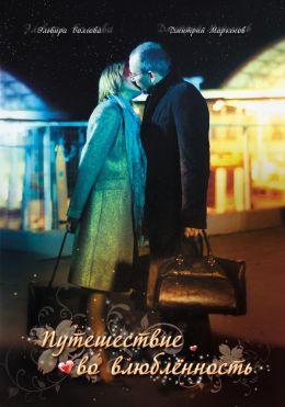 """Постер к фильму """"Путешествие во влюбленность"""" (2007)"""