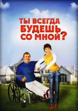 """Постер к фильму """"Ты всегда будешь со мной"""" (2007)"""