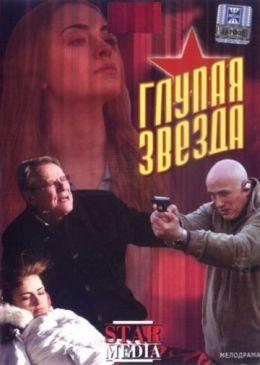 """Постер к фильму """"Глупая звезда"""" (2008)"""
