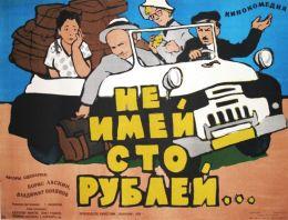 Не имей 100 рублей…
