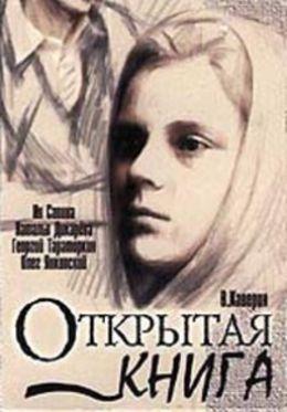 """Постер к фильму """"Открытая книга"""" (1977)"""