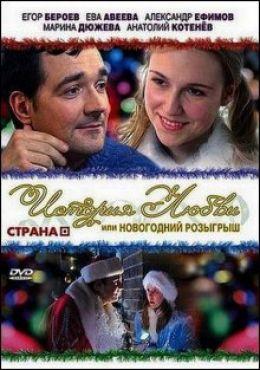 i история любви или новогодний розыгрыш 2009 онлайн