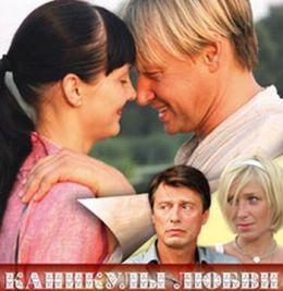 """Постер к фильму """"Каникулы любви"""" (2008)"""