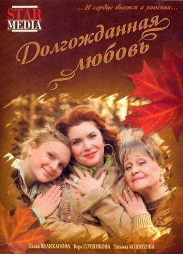 """Постер к фильму """"Долгожданная любовь"""" (2007)"""