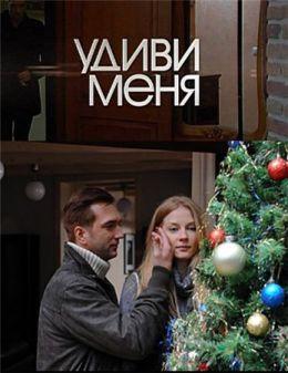 """Постер к фильму """"Удиви меня"""" (2012)"""
