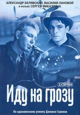 """Постер к фильму """"Иду на грозу"""" (1965)"""