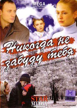 """Постер к фильму """"Никогда не забуду тебя!"""" (2007)"""