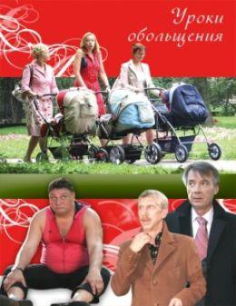 """Постер к фильму """"Уроки обольщения"""" (2008)"""