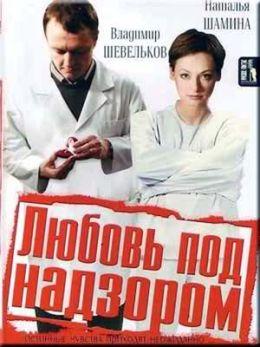 """Постер к фильму """"Любовь под надзором """" (2007)"""