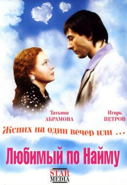 """Постер к фильму """"Любимый по найму"""" (2007)"""