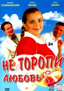 """Постер к фильму """"Не торопи любовь!"""" (2008)"""