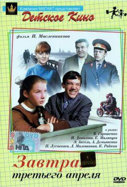 """Постер к фильму """"Завтра, третьего апреля ..."""" (1969)"""