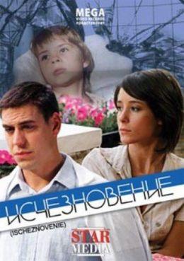 """Постер к фильму """"Исчезновение"""" (2007)"""