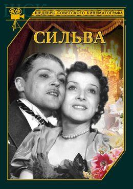 """Постер к фильму """"Сильва"""" (1944)"""